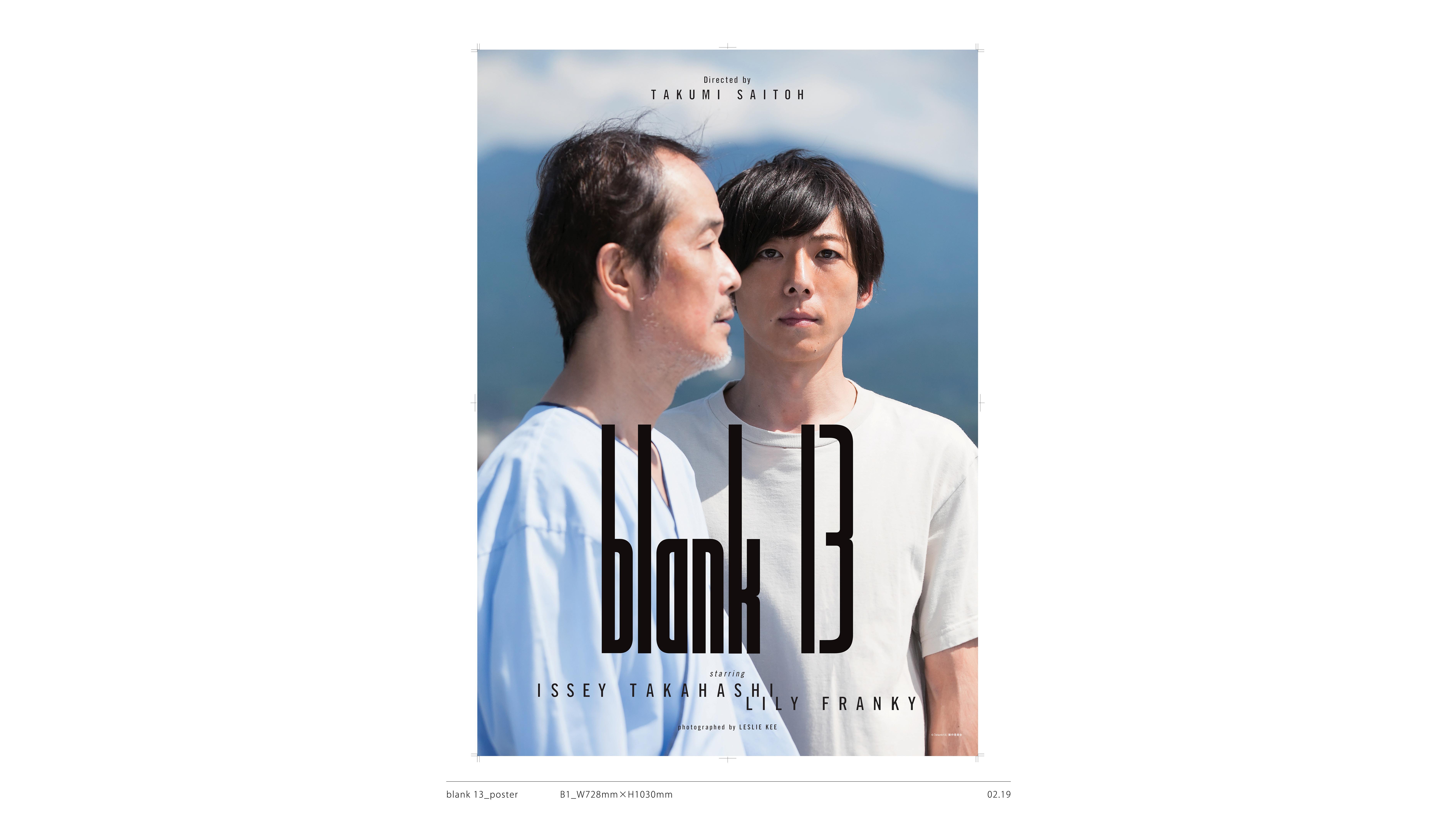 国内&海外映画祭を席巻!<br>映画『blank13』絶賛公開中!