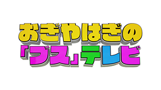 6月25日(月)21:00 O.A. <br>AbemaTV「ブステレビ」番組初!90分SP!!