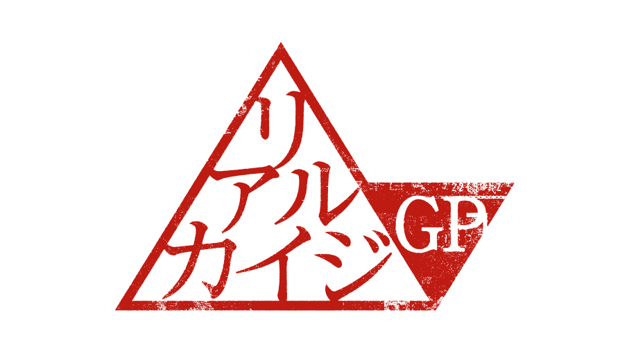 4月15日(日)22:00 O.A. <br>AbemaTV「リアルカイジGP」初回スタート!