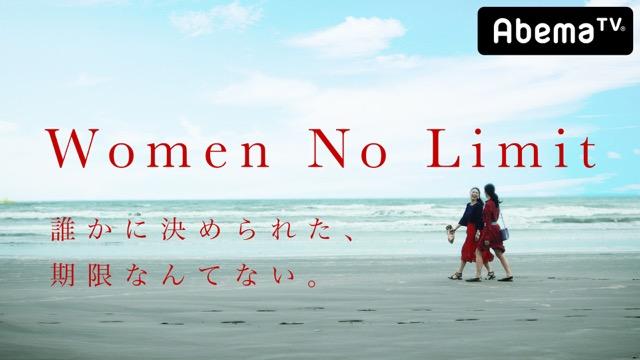 4月14日(土)20:30 O.A. <br>AbemaTV「Women No Limit」初回スタート!
