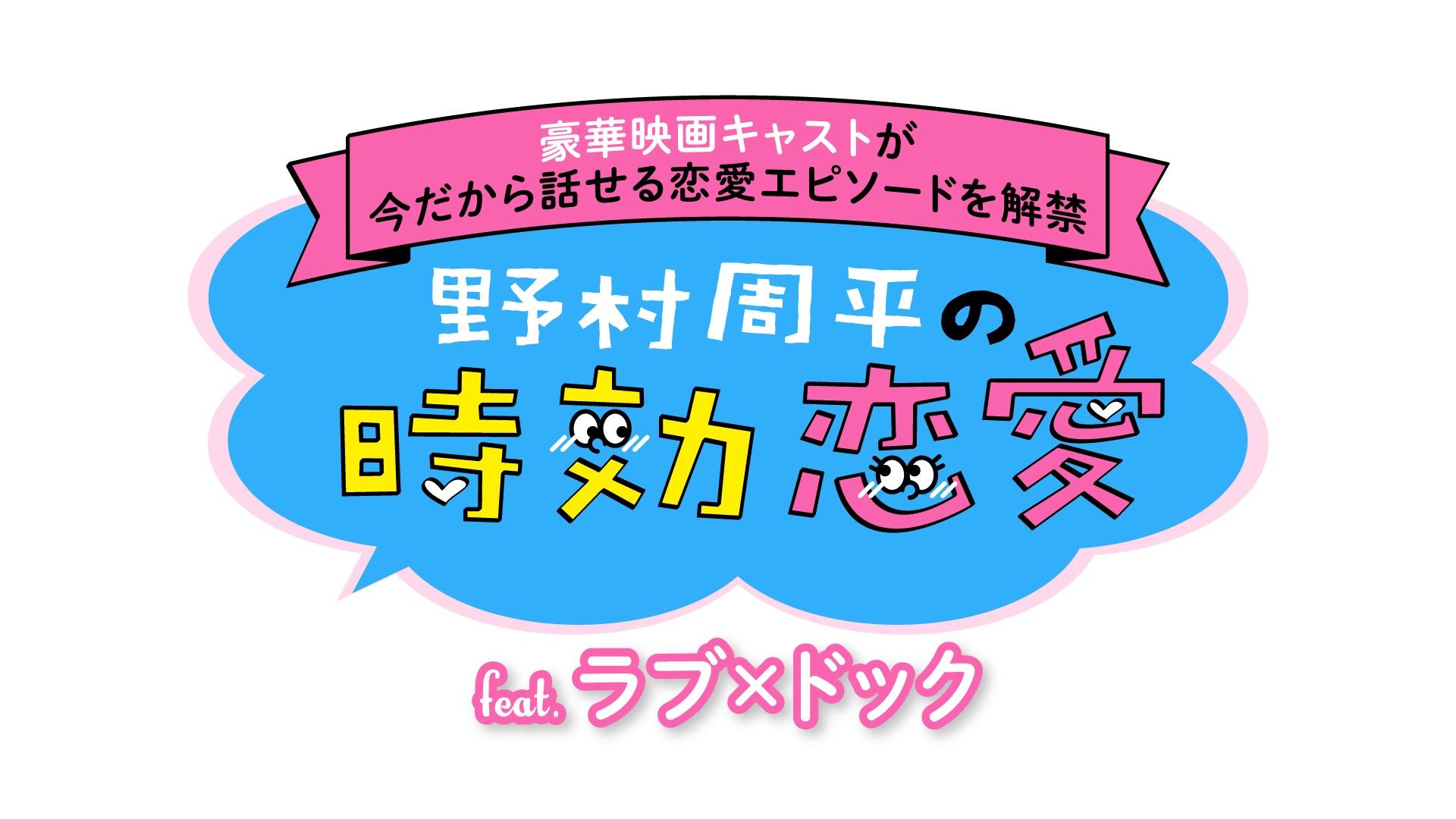 <4夜連続>5月3日(金)~6日(日)23:00 O.A. AbemaTV<br>「野村周平の時効恋愛 feat.ラブ×ドック」