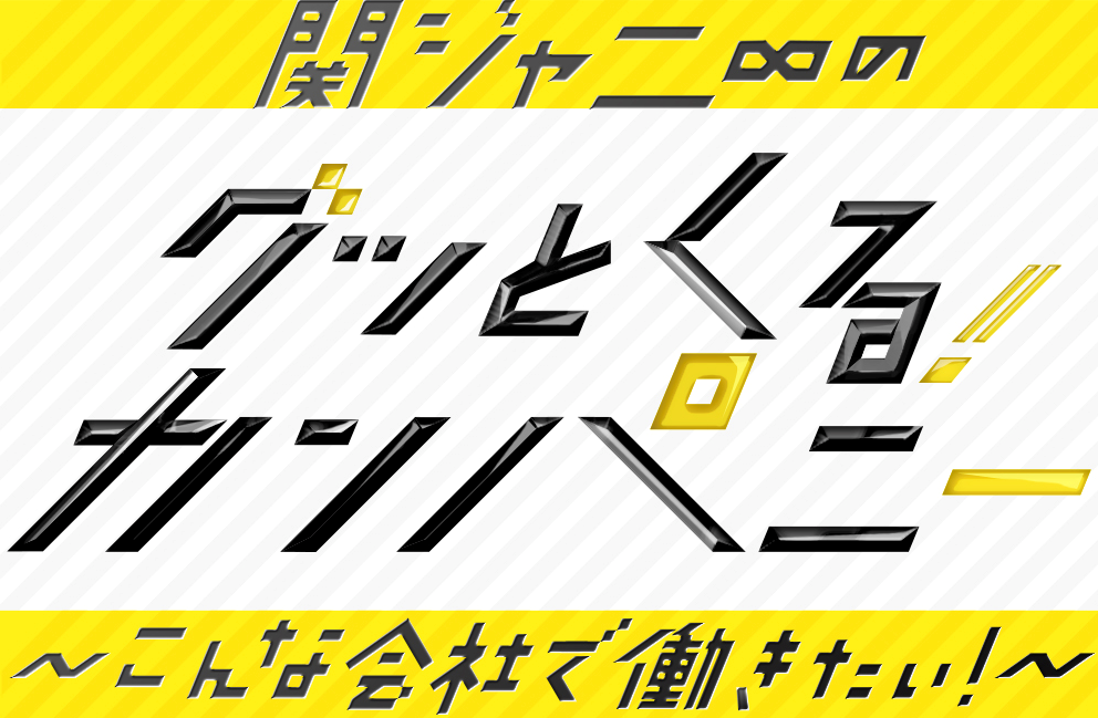 9月17日(月)9:55 O.A. <br>TBS系列全国ネット<br>「関ジャニ∞のグッとくる!カンパニー〜こんな会社で働きたい!〜」
