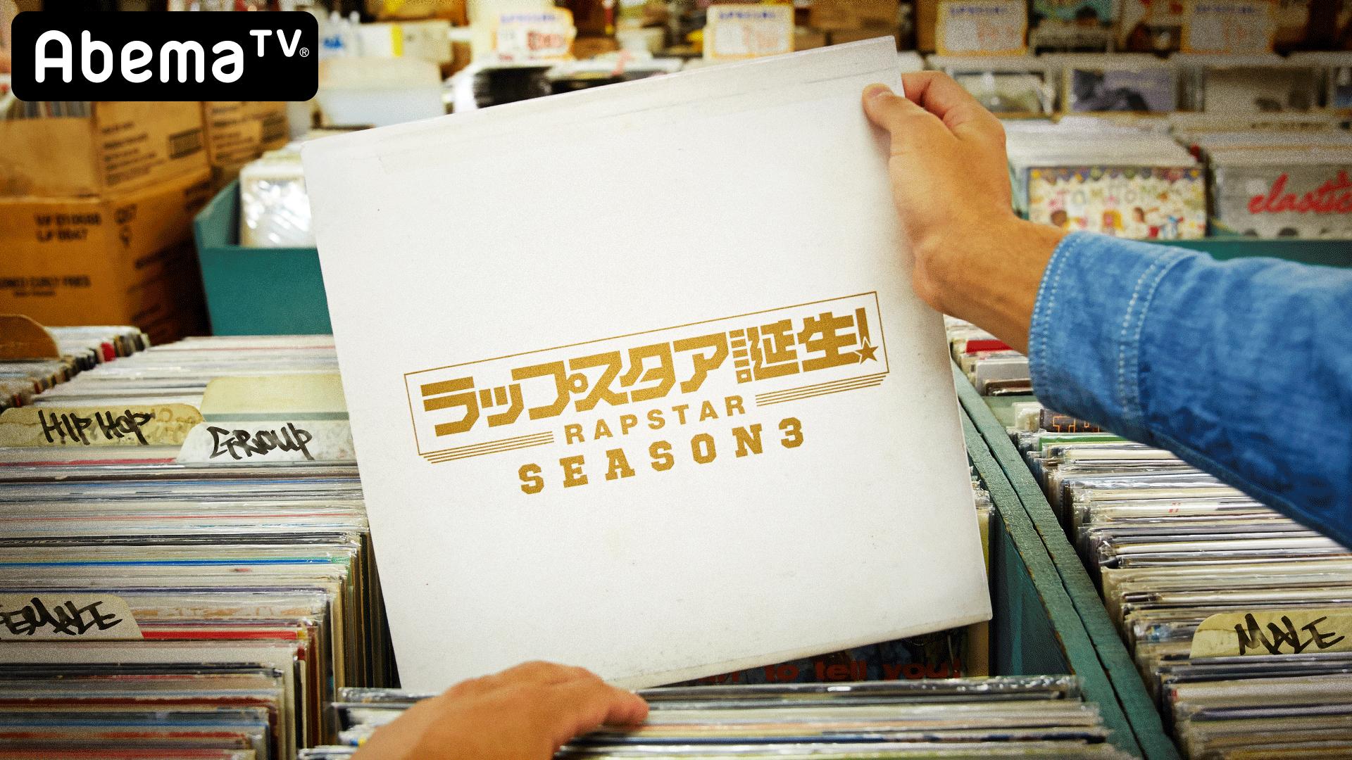 10月10日(水)23:30 O.A. <br>AbemaTV「ラップスタア誕生!シーズン3」初回スタート!