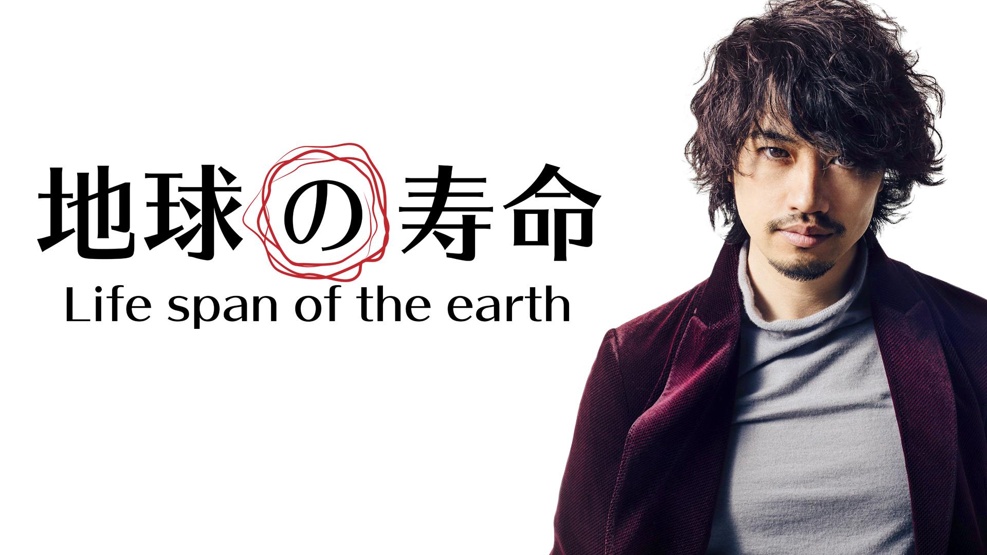 10月7日(日)00:30 O.A. <br>dTVチャンネル「地球の寿命」初回スタート!