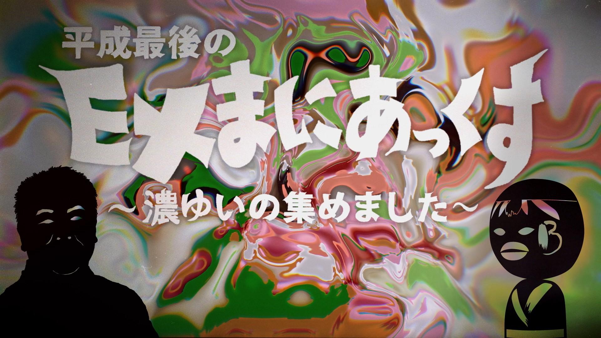 11月25日(日)12:00 O.A. <br>テレ朝チャンネル2「平成最後のEXまにあっくす ~濃ゆいの集めました~」
