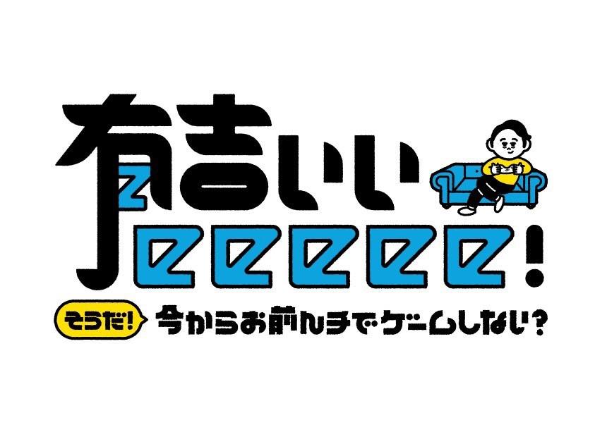 10月28日(日)21:54 O.A. <br>テレビ東京「有吉ぃぃeeeee!~そうだ!今からお前んチでゲームしない? 」初回スタート!
