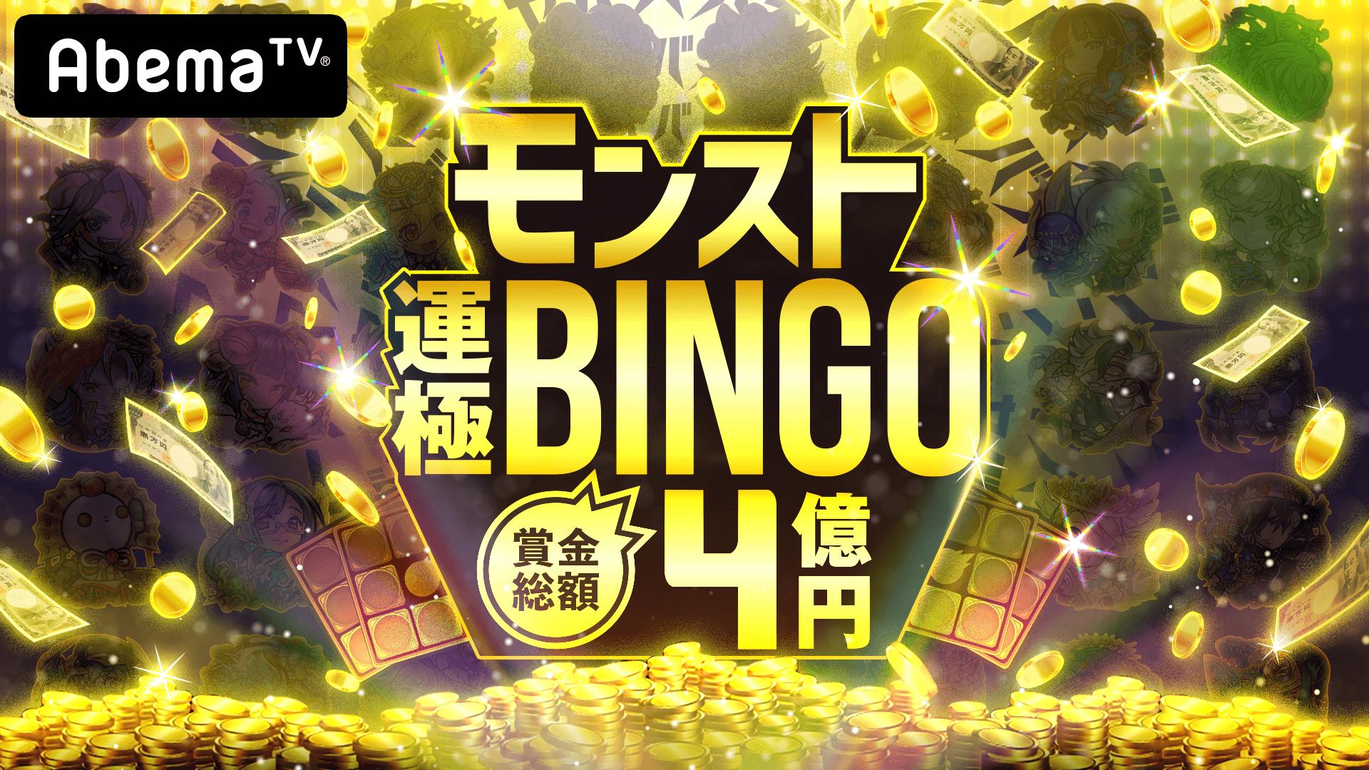 12月31日(月)22:00 O.A. <br>AbemaTV「賞金総額4億円!モンスト運極BINGO」