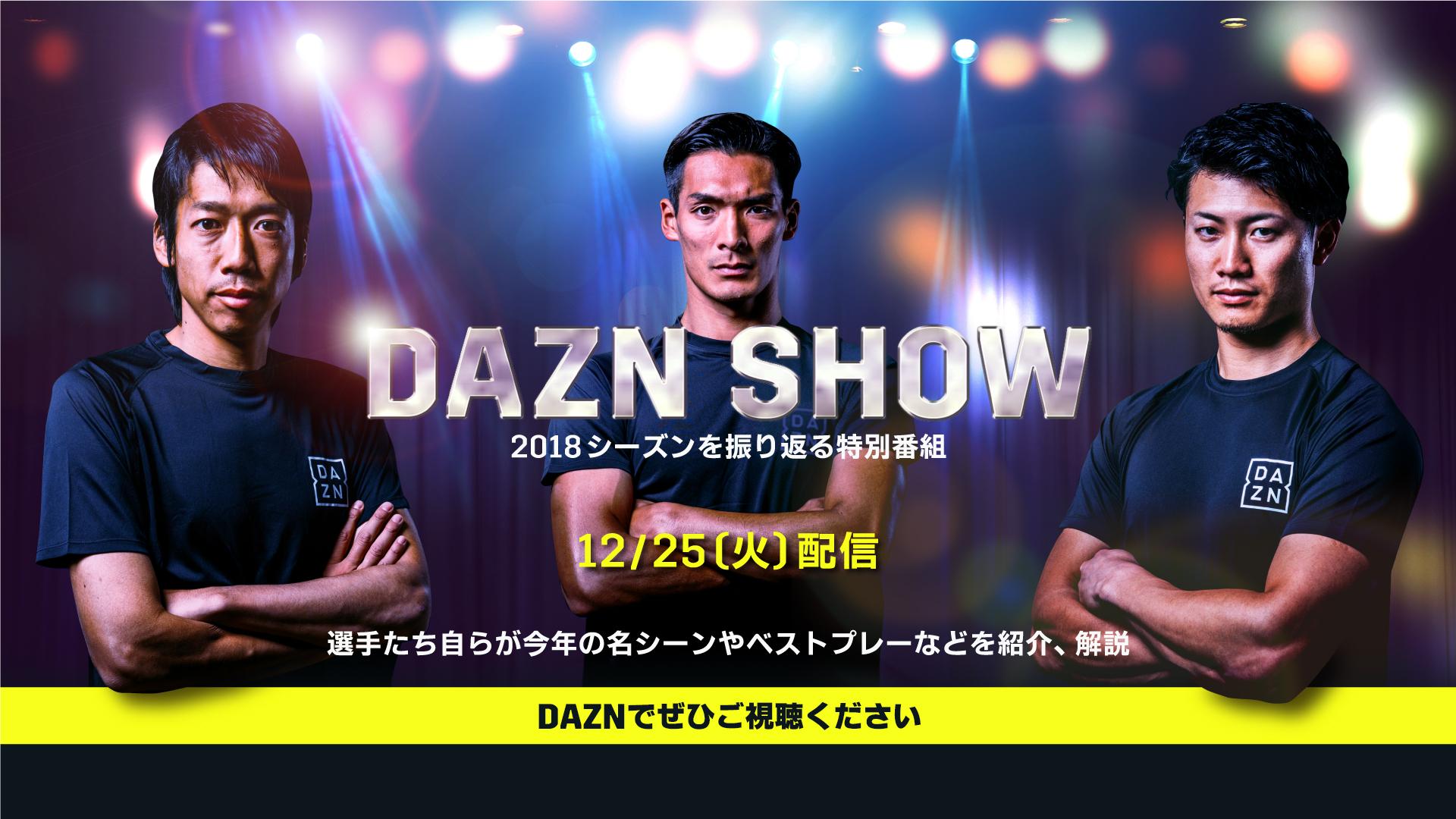 12月25日(火)配信 <br>DAZN「DAZN SHOW」