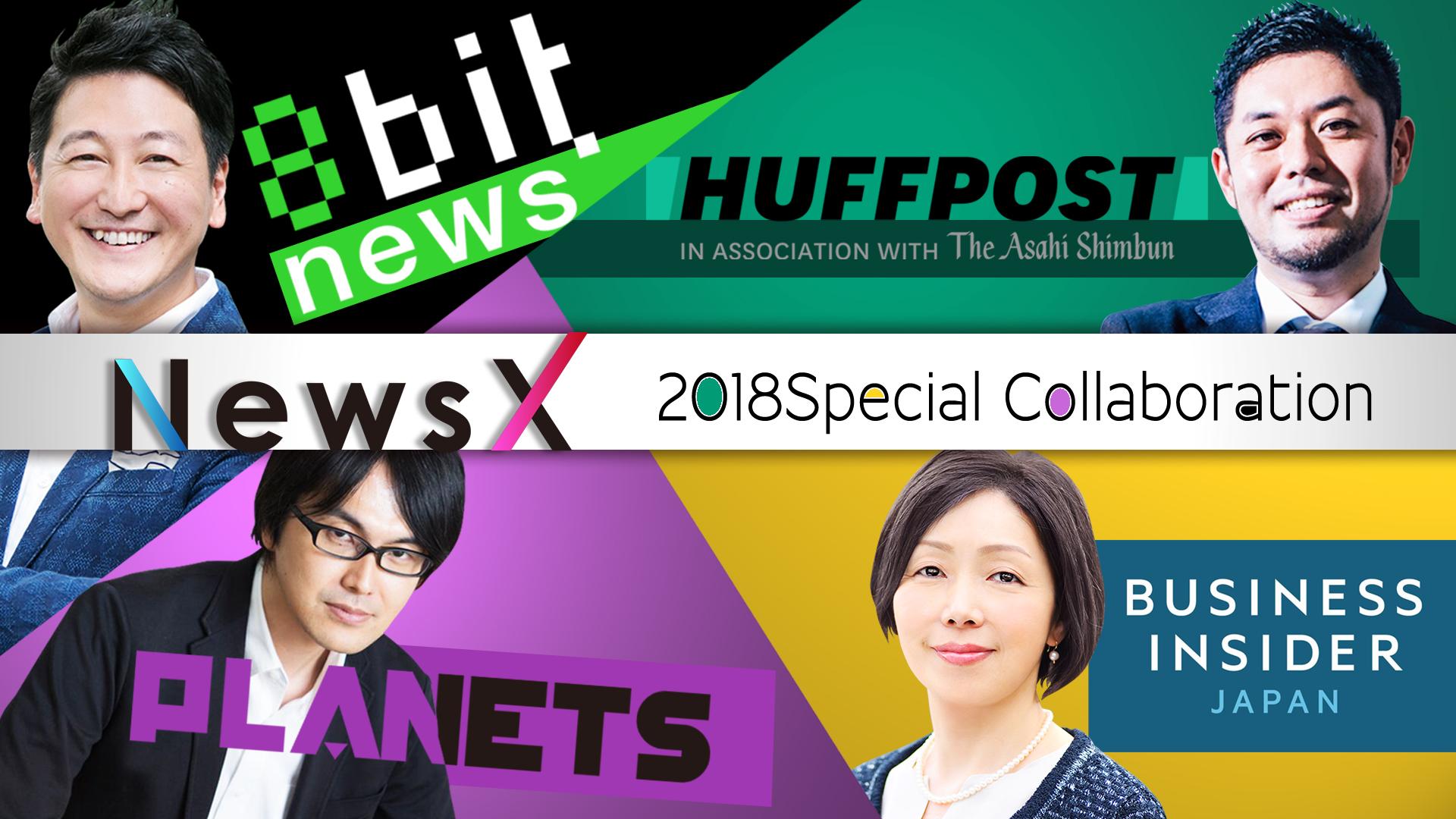 12月27日(木)22:00 O.A. <br>dTVチャンネル「NewsX 2018 Special Collaboration」
