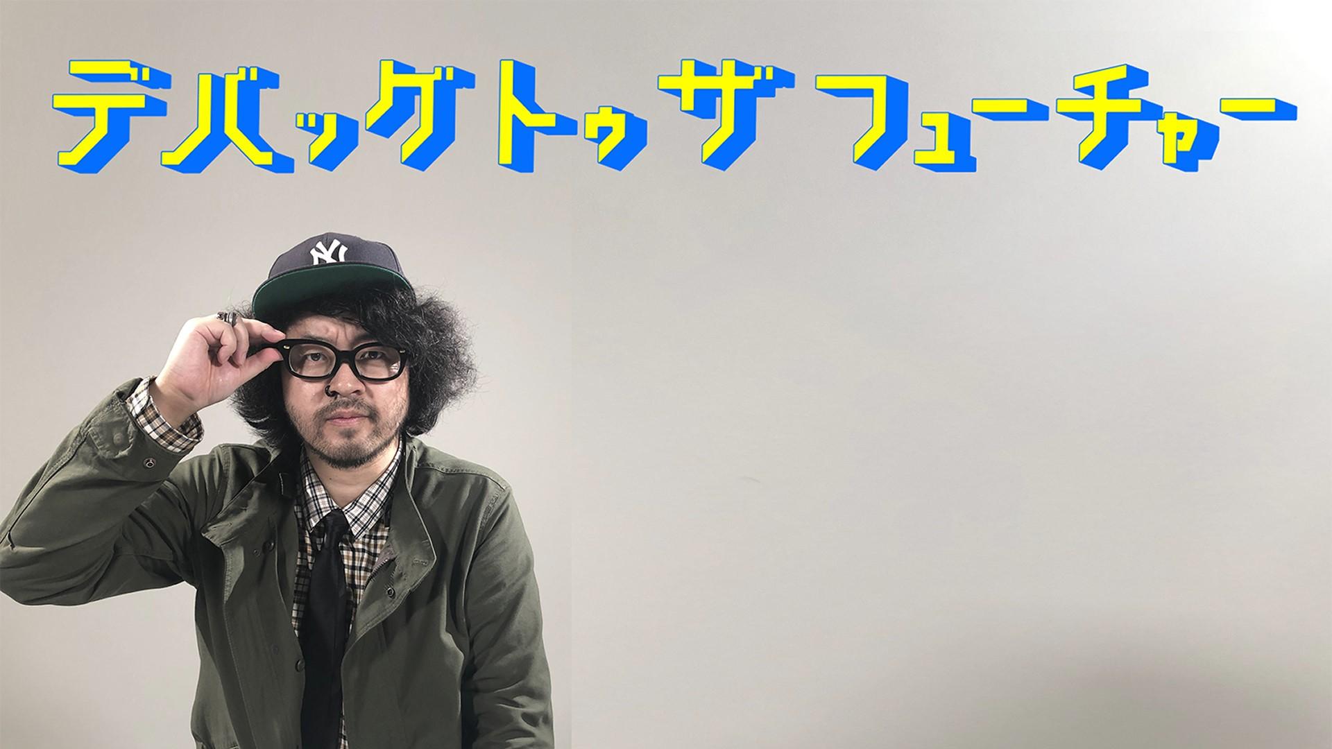 1月12日(土)22:00 O.A. <br>dTVチャンネル「デバッグ・トゥ・ザ・フューチャー」初回スタート!