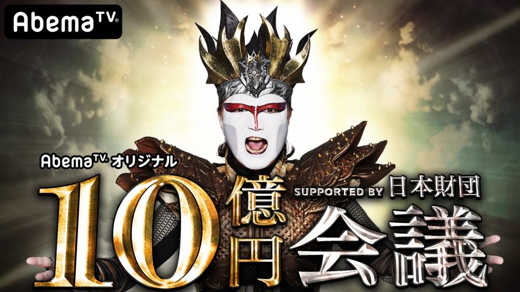 1月15日(火)23:30 O.A. <br>AbemaTV「10億円会議 supported by 日本財団」初回スタート!