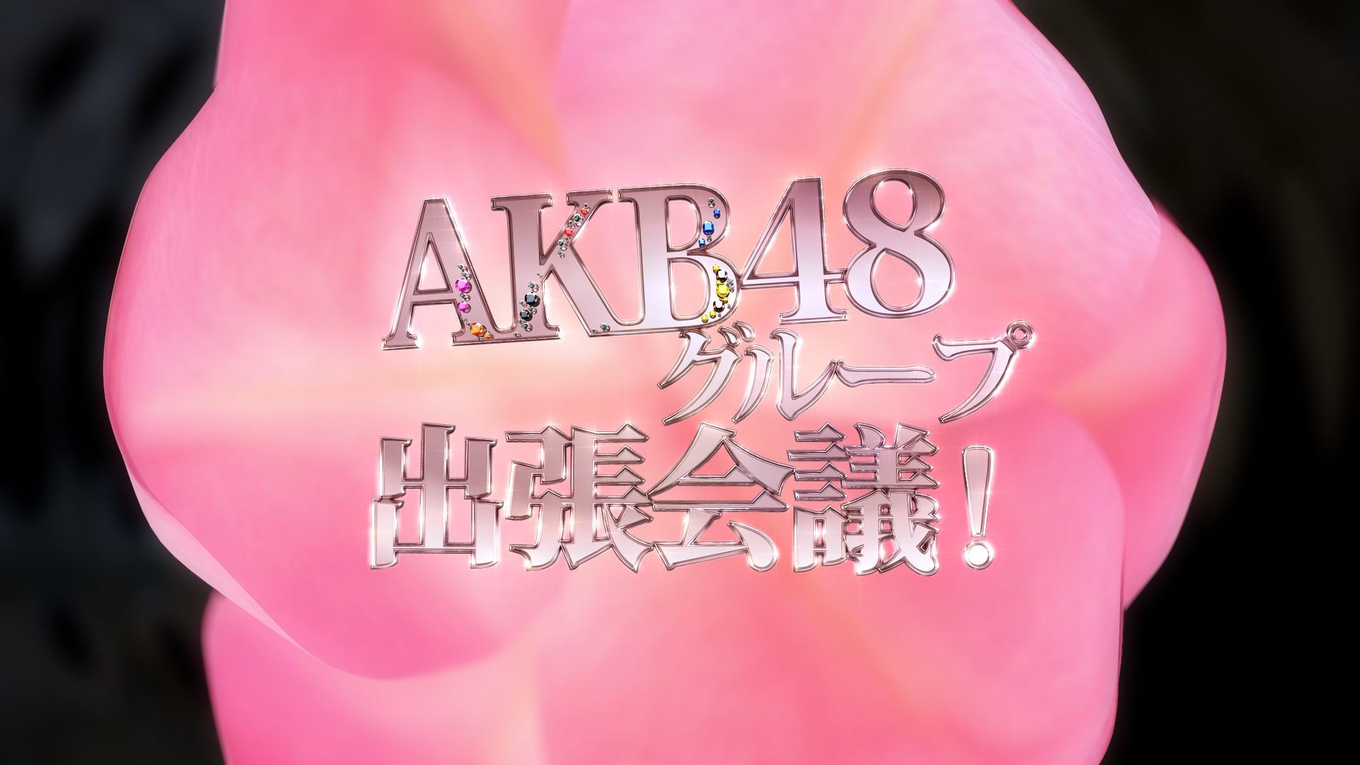 1月30日(水)21:00 O.A. <br>フジテレビNEXT「AKB48グループ出張会議!」初回スタート!