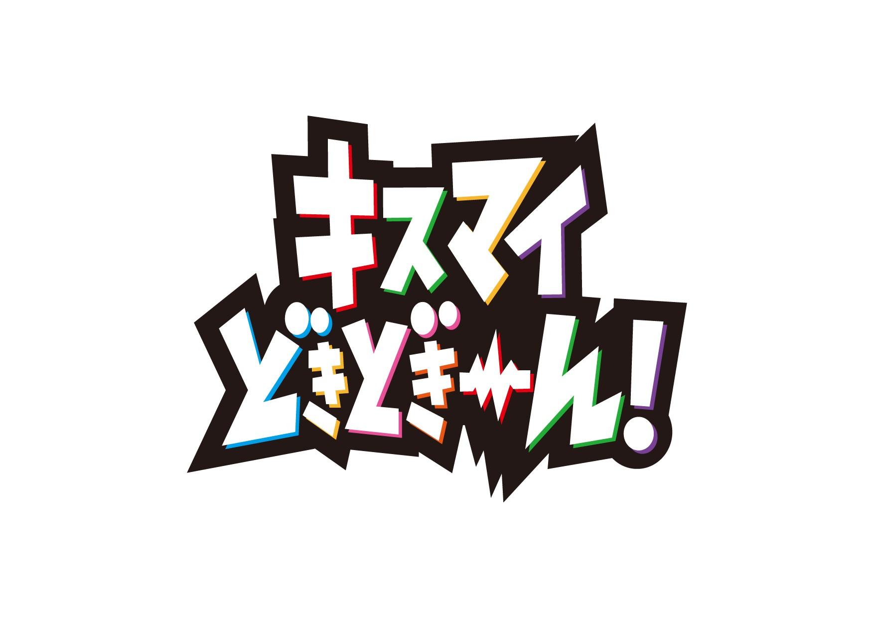 2月8日(金)12:00 配信 <br>dTV「キスマイどきどきーん!」初回スタート!