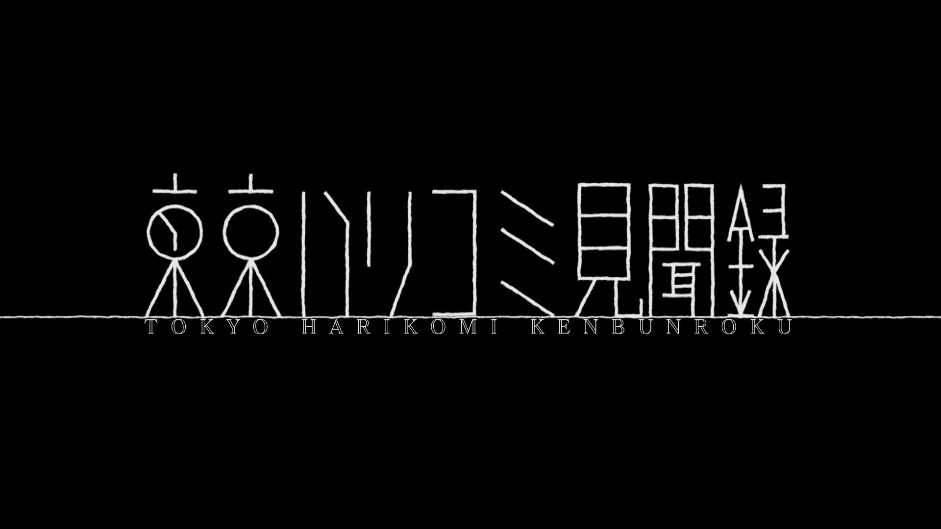 2月9日(土)25:45 O.A. <br>フジテレビ「東京ハリコミ見聞録」