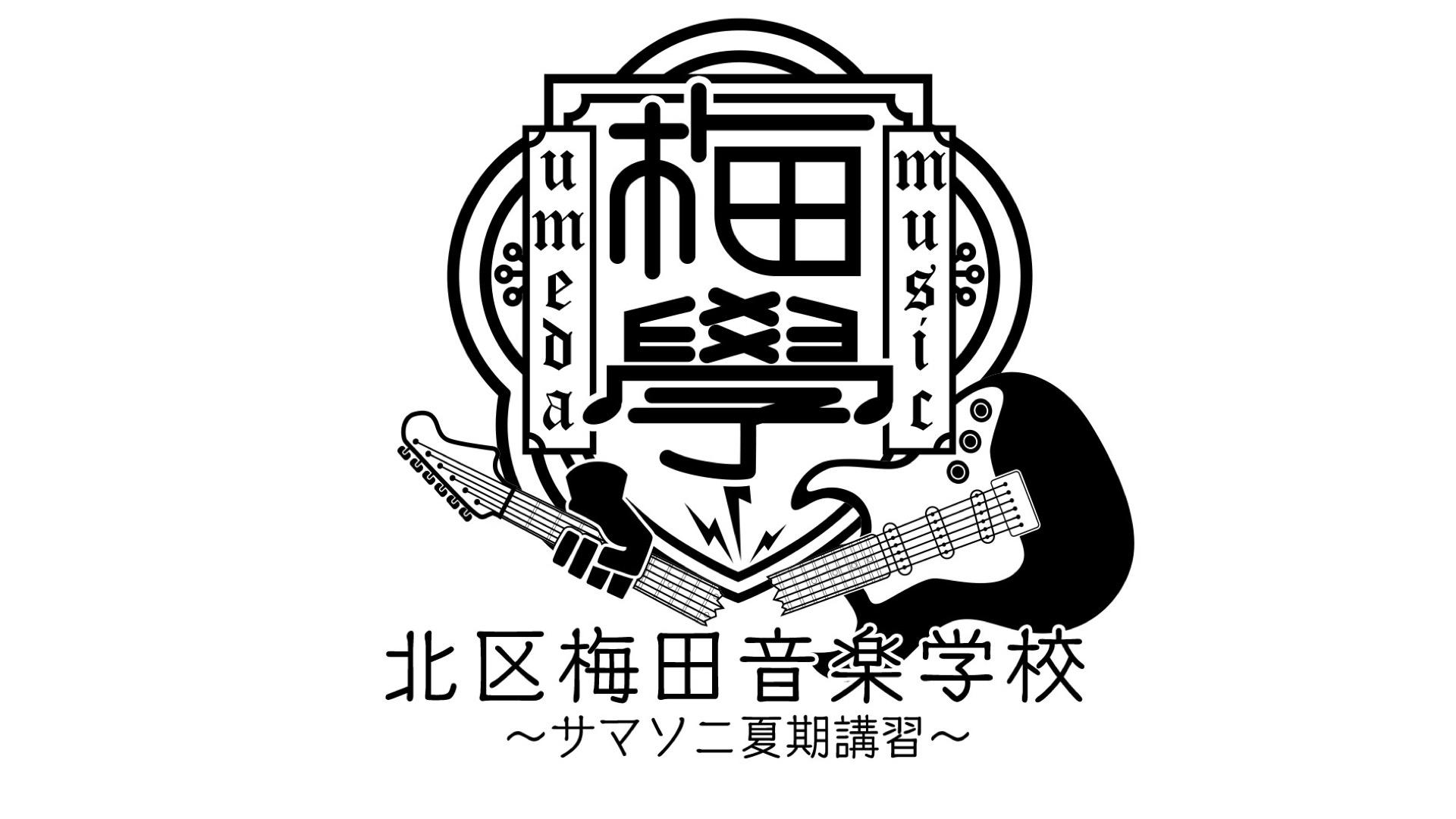 7月1日(月)24:59 O.A. <br>毎日放送<br>「北区梅田音楽学校〜サマソニ夏期講習〜【★小籔&くっきーが徹底解説♪】」