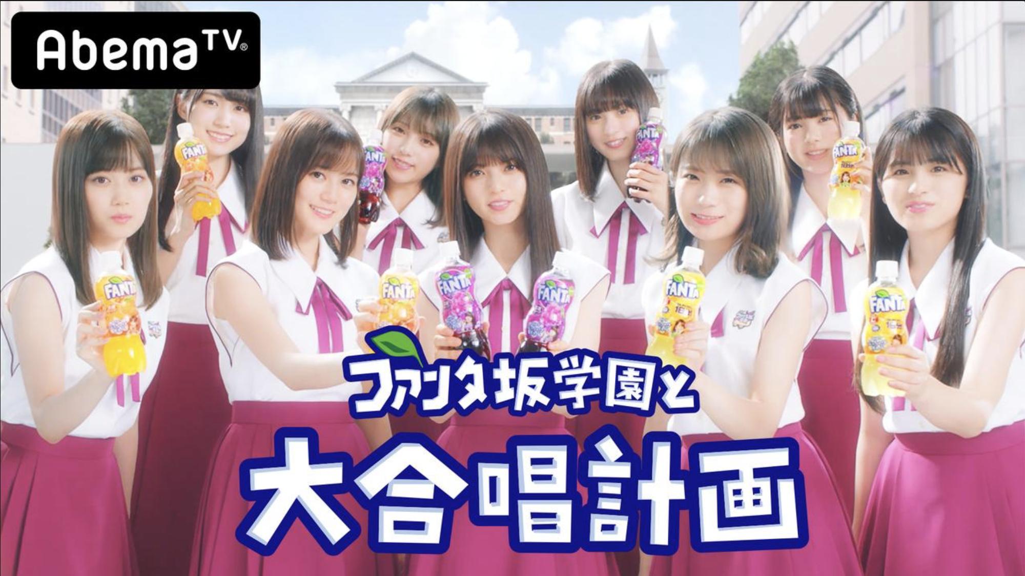 7月16日(火)19:00 O.A. <br>AbemaTV<br>「ファンタ坂学園と大合唱計画」