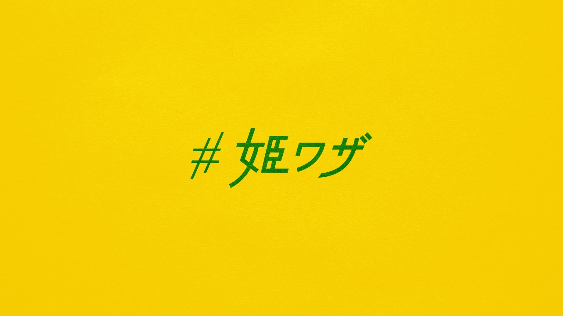 7月5日(金)25:34 O.A. <br>朝日放送<br>「#姫ワザ この夏ワンポイントで脱ダサい!」