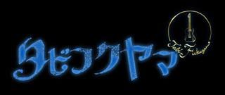 11月1日(金)23:00 O.A. <br>フジテレビ「タビフクヤマ」