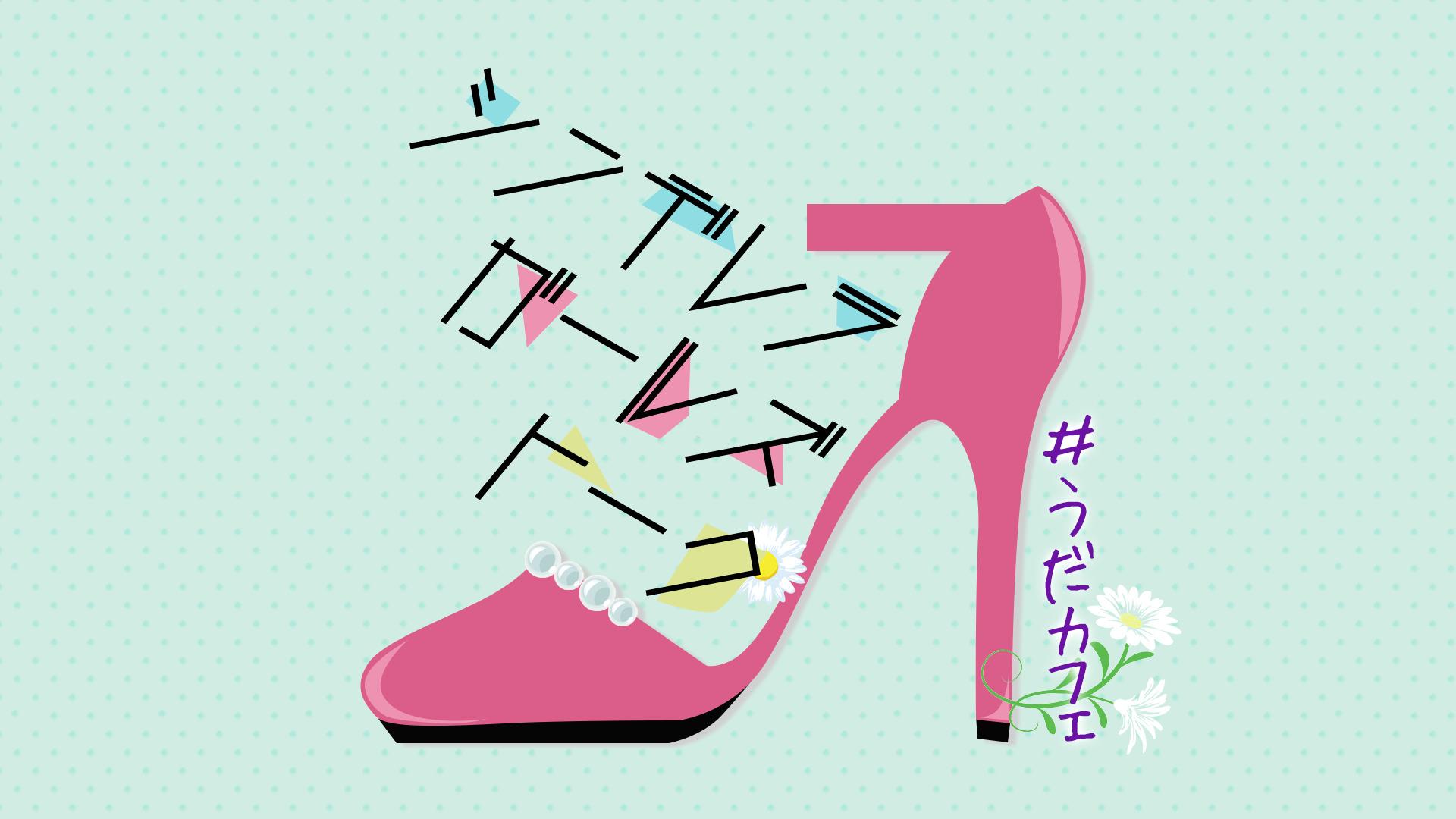11月27日(水)15:30 O.A. <br>AbemaTV「シンデレラガールズトーク #うだカフェ」初回スタート!