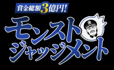 12月31日(火)23:00 O.A. <br>abemaTV「賞金総額3億円!モンストジャッジメント」
