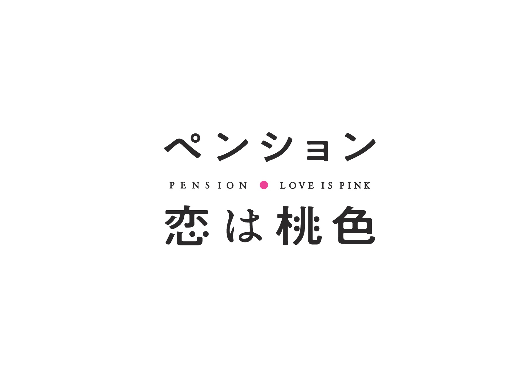 1月16日(木)25:25 O.A. <br>フジテレビ<br>5週連続特別ドラマ「ペンション・恋は桃色」スタート!