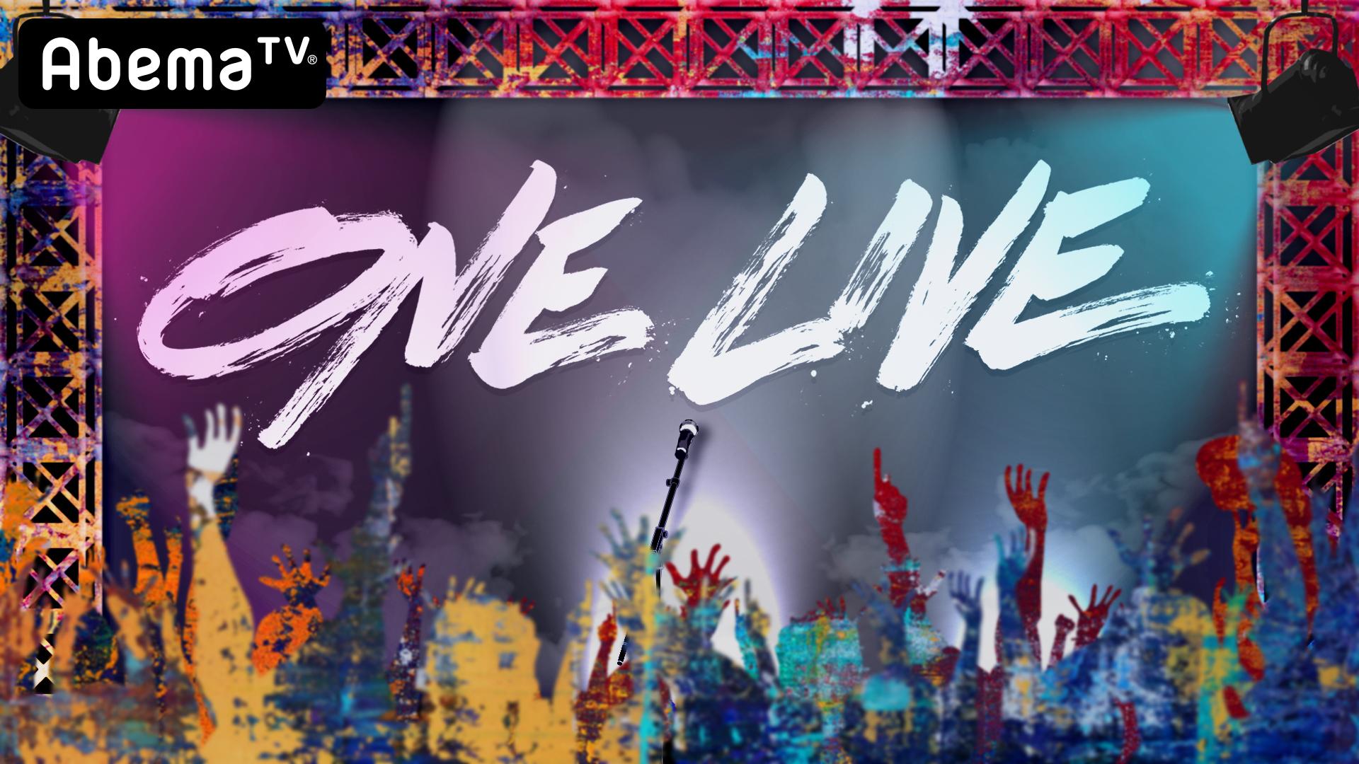 1月24日(金)23:00 O.A. <br>AbemaTV「ONE LIVE」