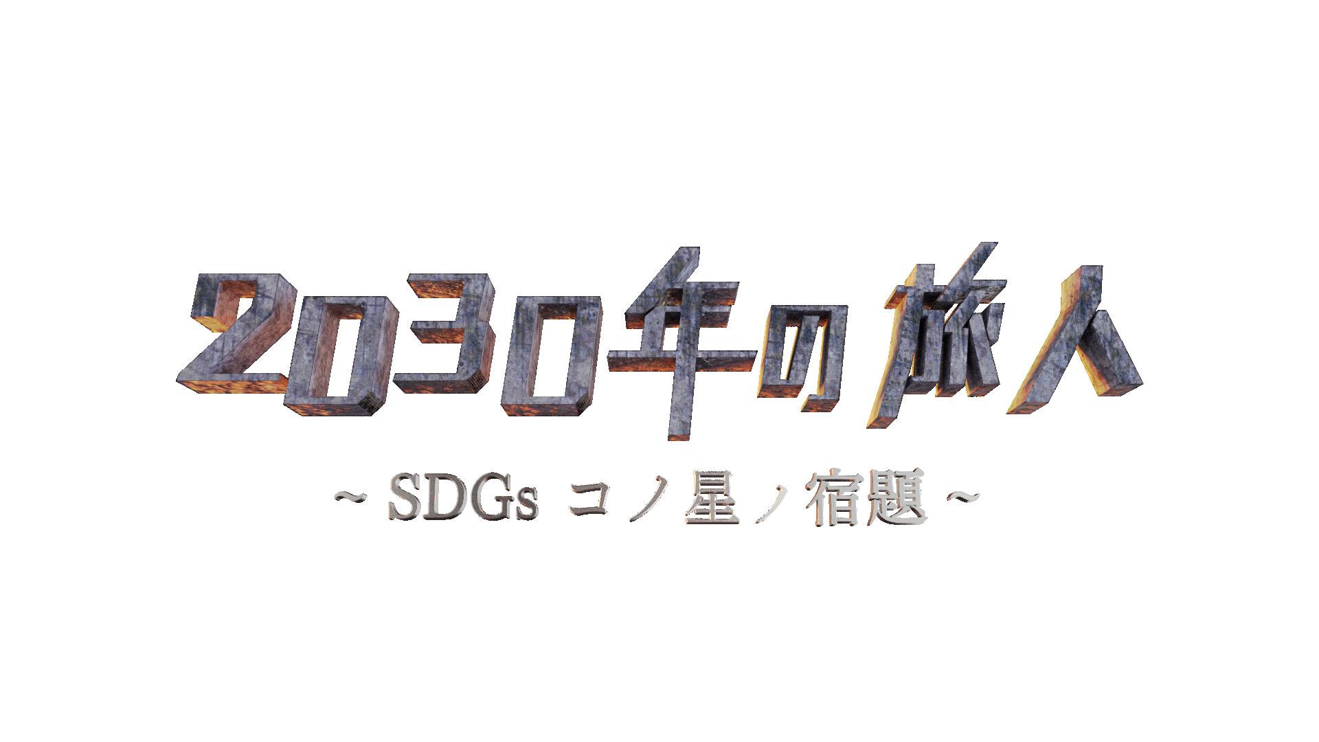 3月31日(火)23:00O.A. <br>BS朝日「2030年の旅人~SDGs コノ星ノ宿題~」