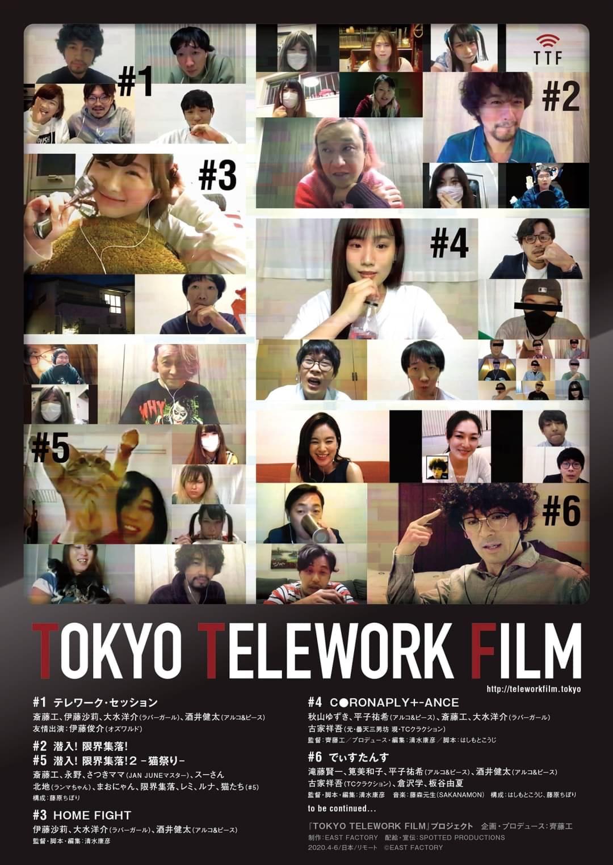 6月12日(金)<br>映画「TOKYO TELEWORK FILM #6『でぃすたんす』     プレミア上映決定!予告映像&コメント到着!」