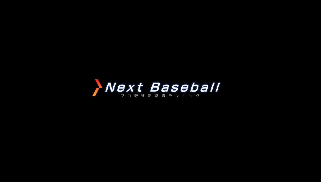 7月15日(水)21:00 O.A. <br>dTVチャンネル「Next Baseball プロ野球新常識ランキング」