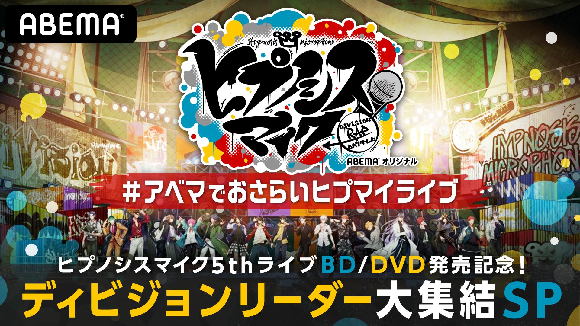 8月16日(日)19:00 O.A. <br>Abema「TVヒプノシスマイク5thライブBD/DVD発売記念!ディビジョンリーダー大集結SP」