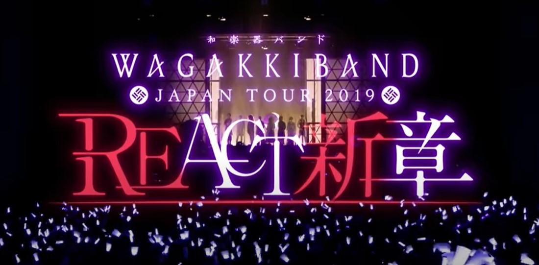 8月29日(土)<br>ユニバーサルミュージック「和楽器バンド Japan Tour 2019 REACT-新章-@横須賀芸術劇場」LIVEダイジェスト公開!