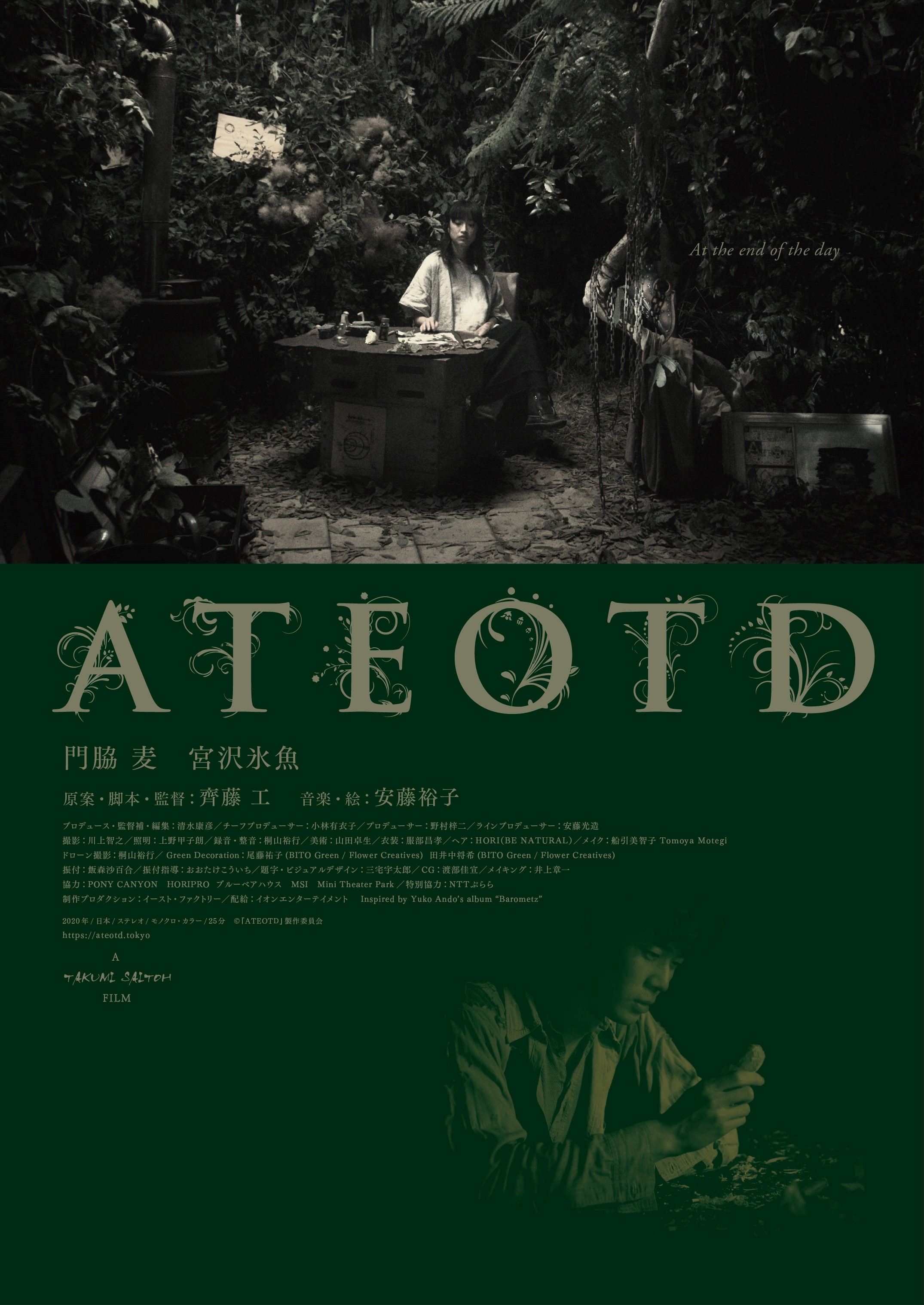 9月25日(金)<br>安藤裕子×齊藤工の短編映画「ATEOTD」全国公開決定!
