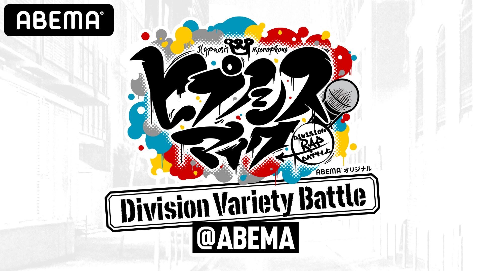 9月26日(土)22:00 O.A. <br>AbemaTV「ヒプノシスマイク ~Division Variety Battle~@ABEMA」スタート!