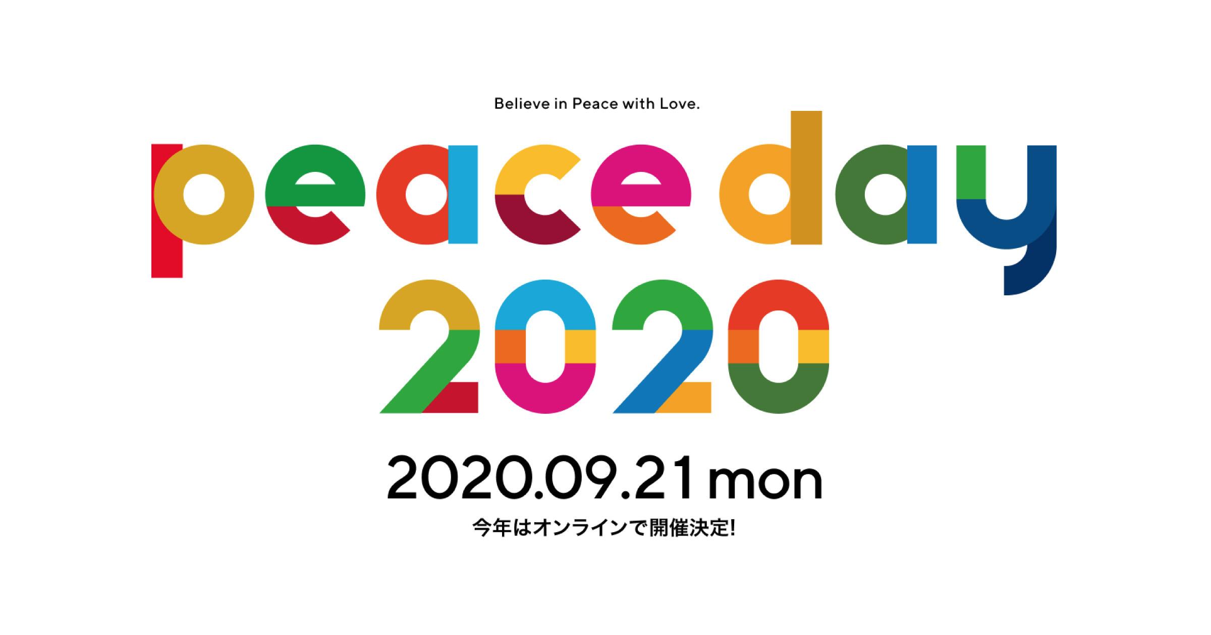 9月21日(月)12:00  <br>ひかりTV、dTVチャンネル「PEACE DAY2020」生配信!