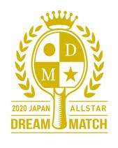 9月14日(月)17:45 O.A. <br>dTVチャンネル「2020 JAPAN オールスタードリームマッチ」生配信!