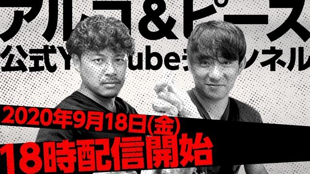9月18日(金)18:00 <br>YouTubeチャンネル「アルピーチャンネル」配信スタート!