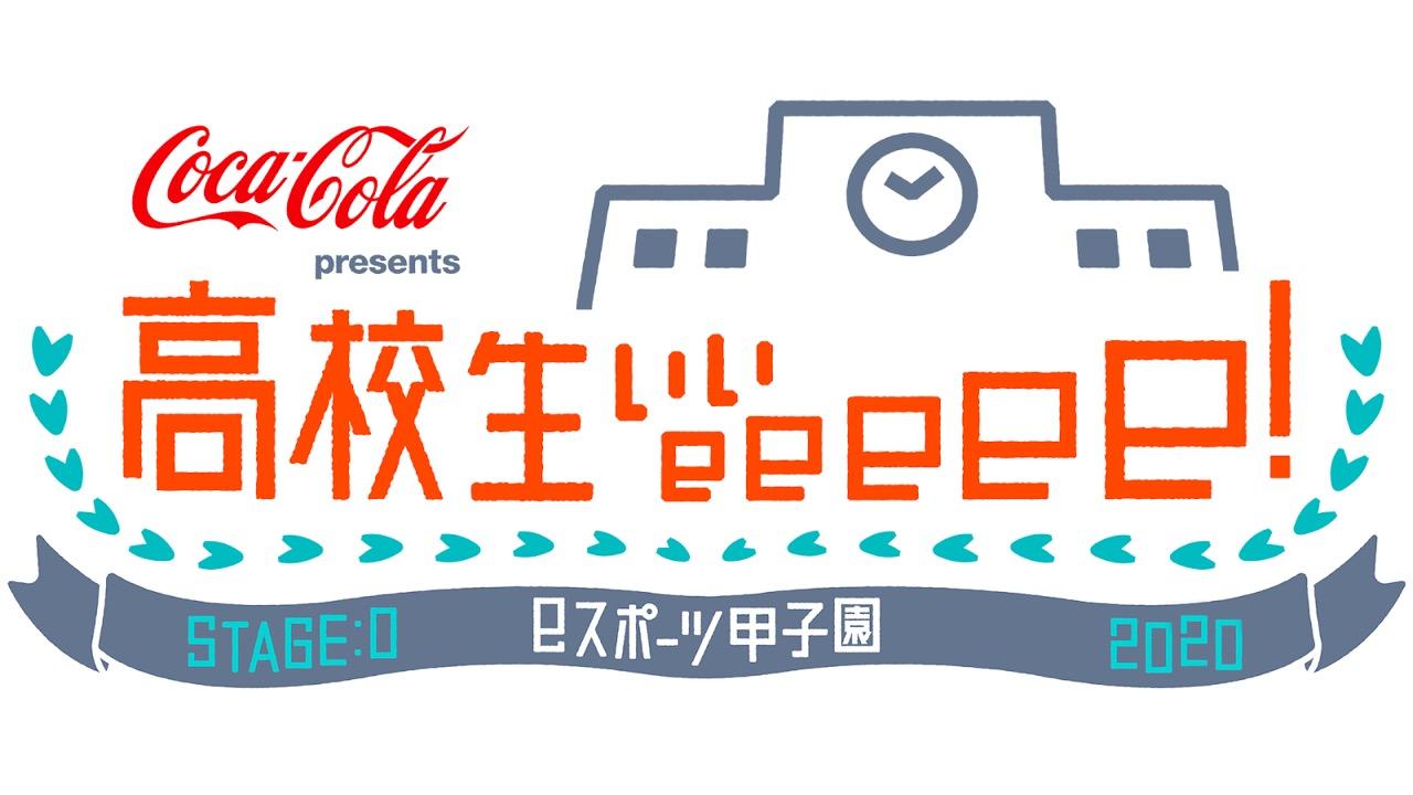 10月18日(日)21:54 O.A. <br>テレビ東京「Coca-Cola presents 高校生ぃぃeeeee!STAGE:02020eスポーツ甲子園」