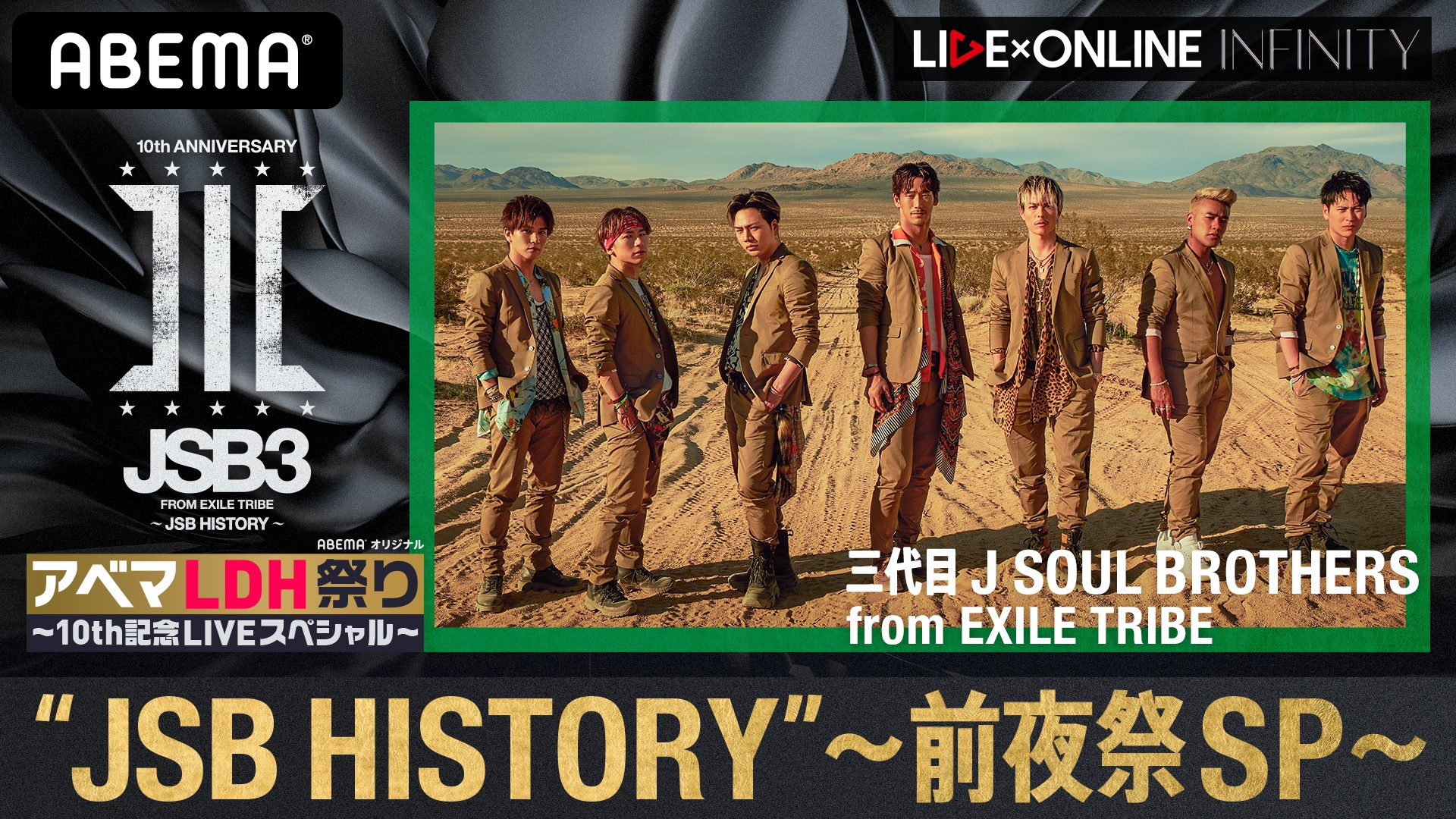 """11月9日(月)23:00 O.A.<br>AbemaTV「三代目JSB 10周年記念LIVE""""JSB HISTORY""""-前夜祭SP-」"""