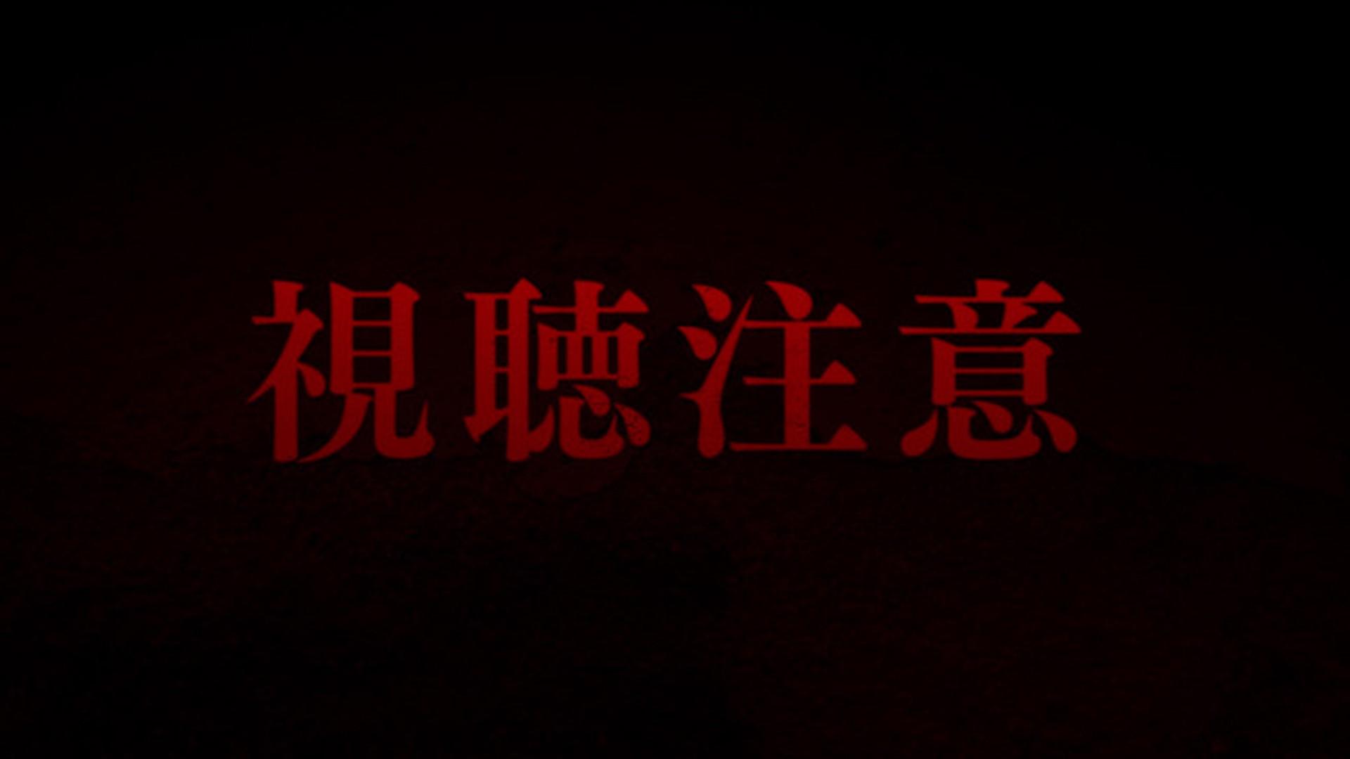 11月30日(月)24:00 O.A.<br>dTVチャンネル「視聴注意」