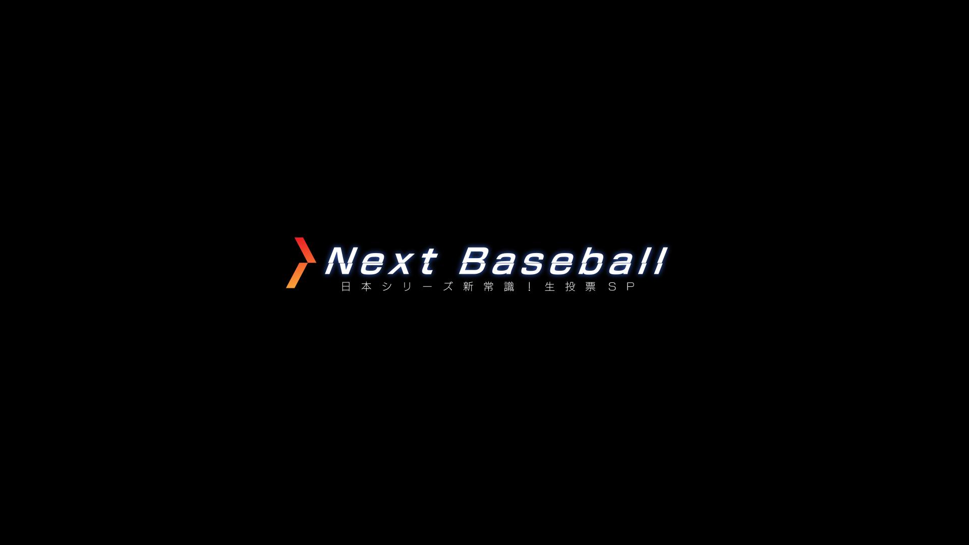 11月20日(金)19:00 O.A.<br>dTVチャンネル「Next Baseball ~日本シリーズ新常識!! 生投票SP~マニアックなデータで検証する2020年の日本シリーズ 」