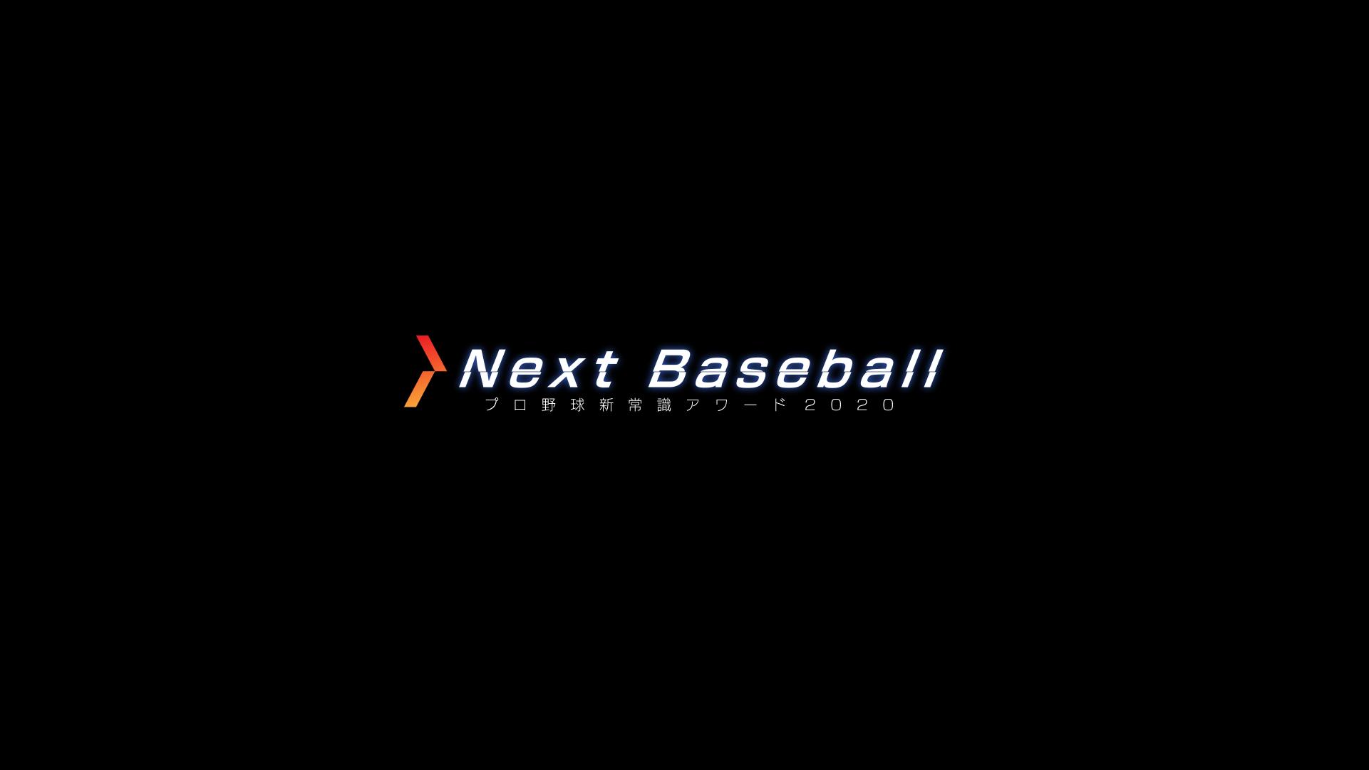 12月26日(土)17:00 O.A.<br>dTVチャンネル・ひかりTV「Next Baseball 〜プロ野球新常識アワード2020〜 2020年ペナントレースのデータを分析」
