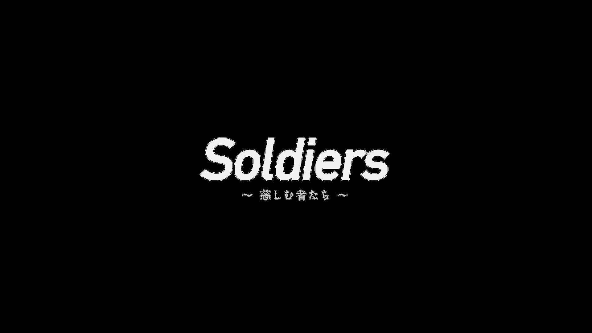12月6日(日)19:00 O.A.<br>dTVチャンネル「Soldiers〜慈しむ者たち〜」
