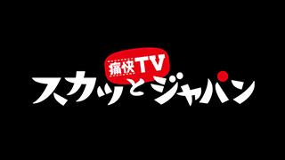 1月11日(月)19:00 O.A.<br>フジテレビ「痛快TV スカッとジャパン 今年話題の人が新悪役SP」