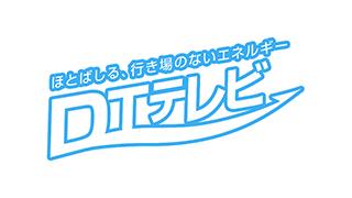 4月6日(金)22:00 O.A. <br>AbemaTV「DTテレビ」2時間スペシャル