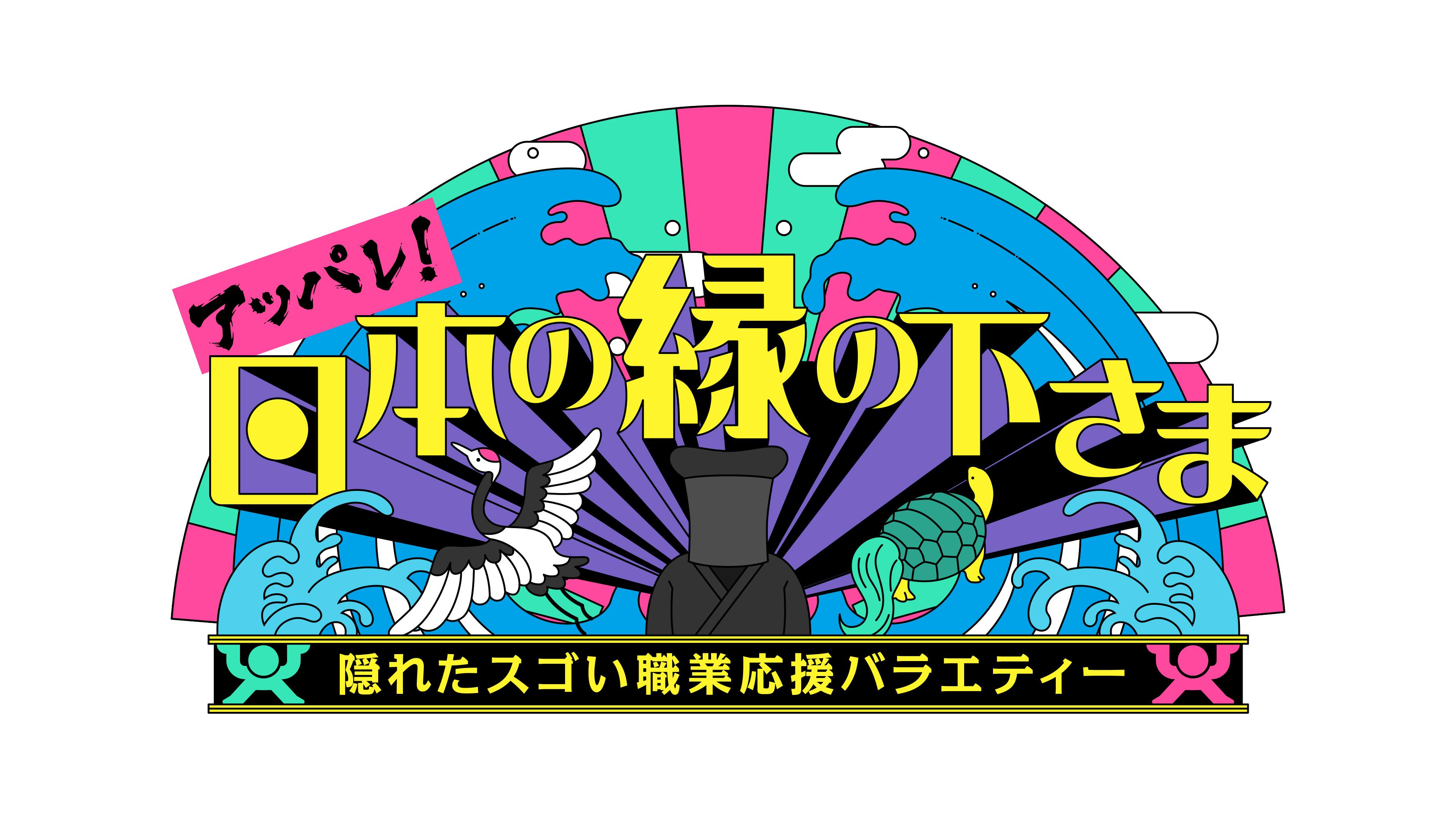 4月6日(金)18:55 O.A. <br>東京テレビ「アッパレ!日本の縁の下さま」