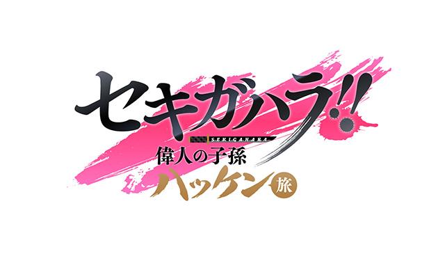 3月2日(金)19:00 O.A. <br>福島テレビ「セキガハラ!!~偉人の子孫ハッケン旅~」