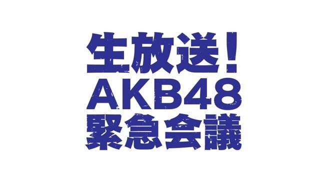 6月18日(月)19:00 O.A. <br>フジテレビNEXT<br>「生放送!AKB48緊急会議」