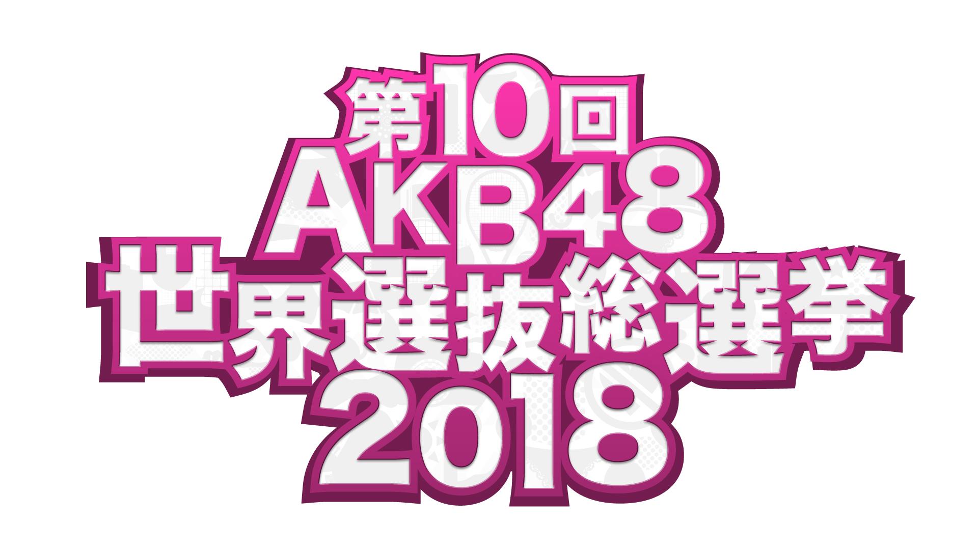 6月16日(土)19:00 O.A. <br>フジテレビ「第10回AKB48世界選抜総選挙2018」