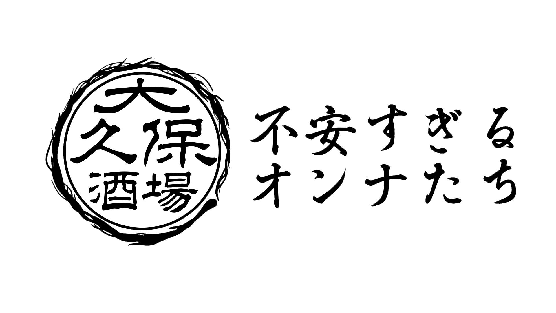 10月10日(水)00:00 O.A. <br>dTVチャンネル「大久保酒場」初回スタート!