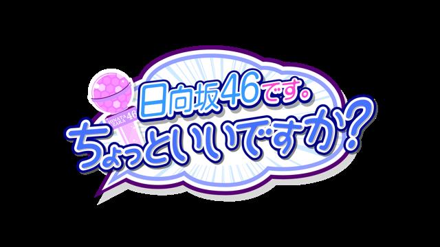 3月14日(土)22:30O.A. <br>dTVチャンネル<br>「日向坂46です。ちょっといいですか?」スタート!